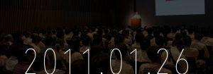 Googleをゲストに東京・福岡で「通販WEBセミナー2011」開催!Google検索の最新テクノロジーと売上があがる戦略的サイト改善セミナー!
