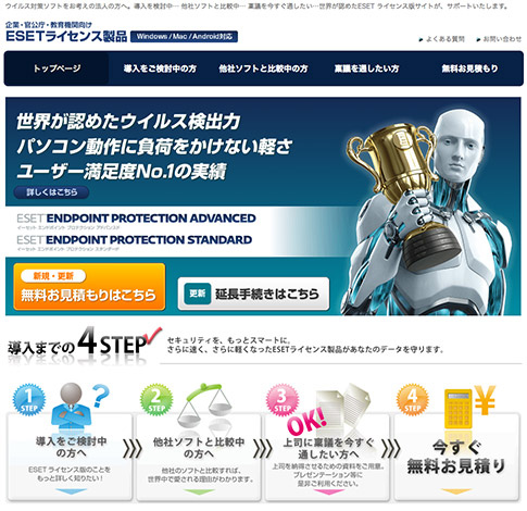 www.eset-smart-security.jp/business/