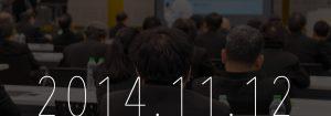 「第3回ネットショップ担当者フォーラム2014」にて講演!【東京】