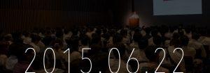 『海を渡れ!グローバルを体感せよ!』米国Google本社 元副社長 村上 憲郎氏 が再び登壇!【デジタルインキュベーション:D2K/福岡】