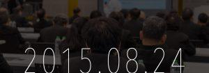 映画「なつやすみの巨匠」の映画監督 中島良氏、企画・制作の福岡出身の脚本家 入江信吾氏がD2Kに登壇!