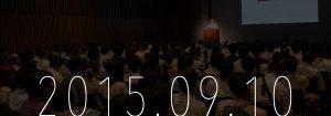 「創業・経営支援セミナー」北九州地区講演にペンシル社長 覚田義明が登壇!