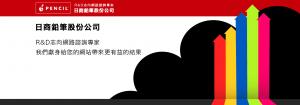 台湾ペンシル公式ページをオープンしました