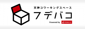 ペンシル、無料のコワーキングスペース「フデバコ」を開設 〜福岡への恩送りで、福岡でチャンスをつかむために一生懸命な人を応援〜