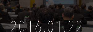 ペンシル佐藤「デジタルマーケティングに向けてのCMS活用の実践講座」に登壇!2016年1月22日(金)【東京】