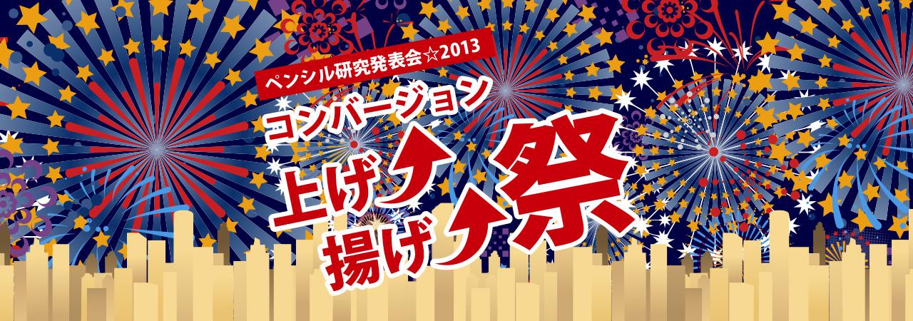 ペンシル研究発表会☆2013 コンバージョン上げ↑揚げ↑祭