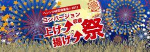 ペンシル研究発表会☆2013 コンバージョン上げ↑揚げ↑収穫祭