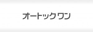 オートックワン株式会社の成功事例