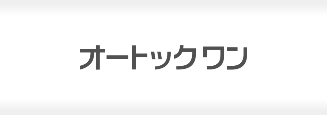 オートックワン株式会社 成功事例 〜サテライトサイト活用で見積り獲得数が目標の4.5倍に!