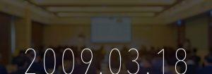中国検索エンジンシェアNO.1!百度×ペンシル共同セミナー【東京】