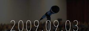 ペンシル × ベリサイン オープンセミナー 全国開催!9月3日IN東京