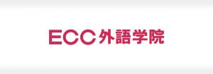 株式会社ECC 中部管区の成功事例