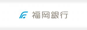 福岡銀行の成功事例
