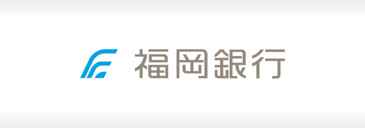 福岡銀行 成功事例 〜『戦略的・導線コンサルティング』を実施。3ヶ月で導線率120%達成!