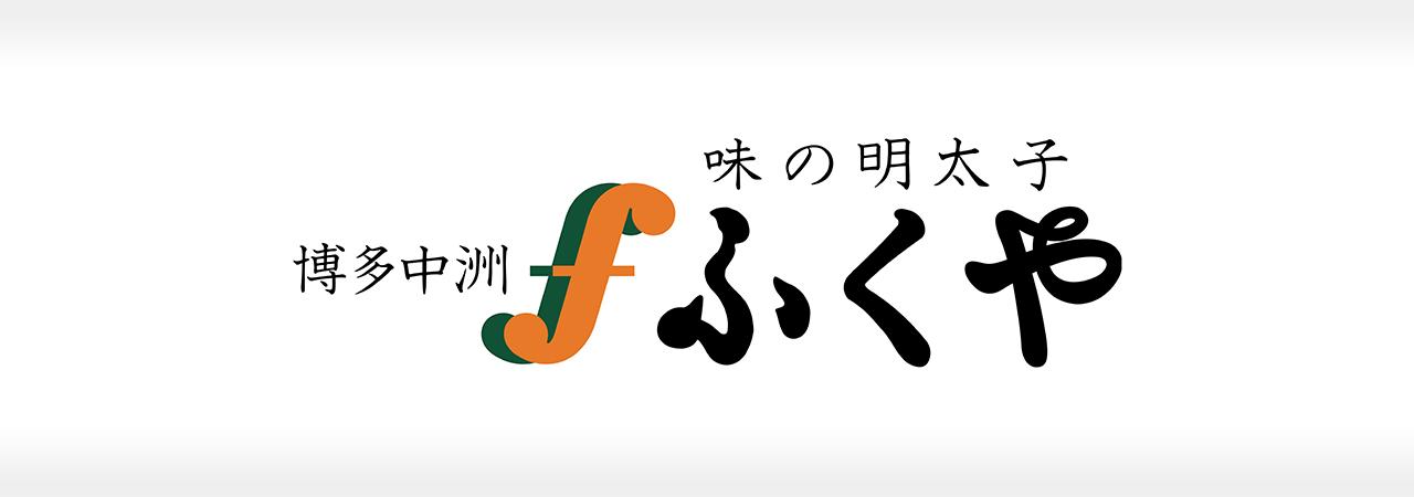 株式会社ふくや 成功事例 〜1ヶ月1万個の明太子のネット販売を達成!