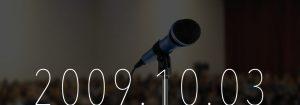 Googleが宮崎に!Google × アラタナ × PENCIL オープンセミナー無料 10月3日