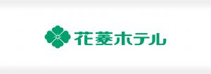花菱ホテルの成功事例