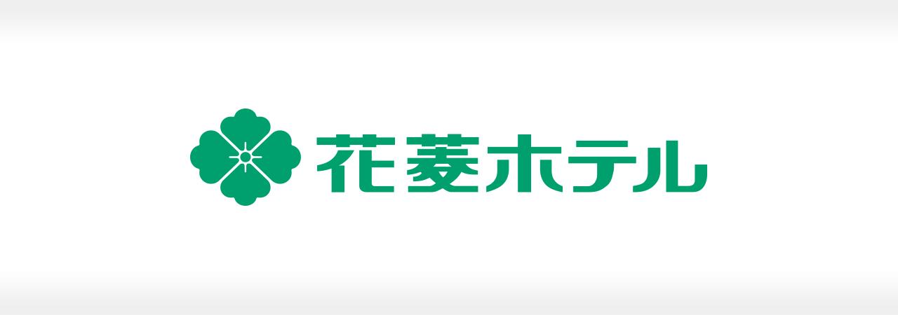 花菱ホテル 成功事例 〜リニューアルでネットからの売上が半年で2倍、1年で3倍に!