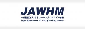 一般社団法人 日本ワーキング・ホリデー協会の成功事例