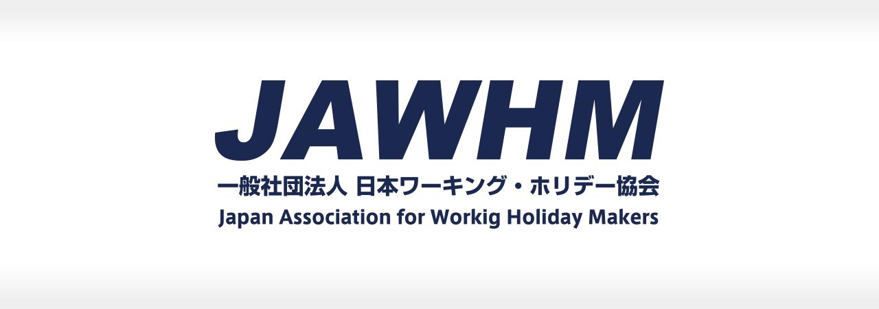 一般社団法人 日本ワーキング・ホリデー協会 成功事例 〜戦略的導線改善を行い、1ヶ月でセミナー予約数が1.4倍、1年半後に3倍、3年半で4.6倍!メンバー登録は5.7倍達成!!