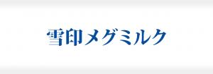 雪印メグミルク 株式会社の成功事例