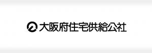 大阪府住宅供給公社の成功事例