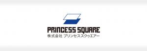 株式会社プリンセススクゥエアーの成功事例