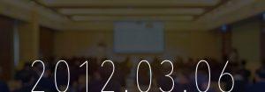 福岡商工会議所で講演!『iPhone・iPad超徹底活用術!』 ~導入事例セミナー&活用法ミニセミナー&パネルディスカッション~