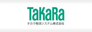 タカラ物流システム株式会社の成功事例