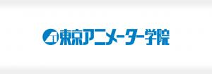 東京アニメーター学院の成功事例