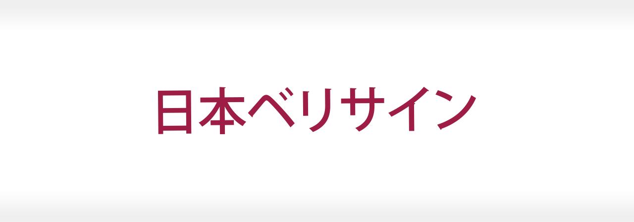 日本ベリサイン株式会社 成功事例 〜集客はそのままにエントリーを増やす『戦略的・導線改善コンサルティング』でダウンロード率が10日間で3.5倍!