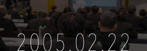 「検索エンジンマーケティングが変える!企業のWebマーケティング戦略」セミナー in 福岡