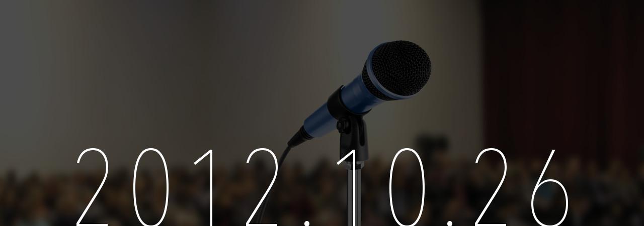 Web&モバイル マーケティング EXPOで講演! 『わずか1ページの改善で次の日から売上3倍の実績! ~売上や資料請求数を飛躍的に増やすサイト改善手法~』