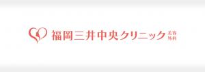 福岡三井中央クリニック美容外科の成功事例