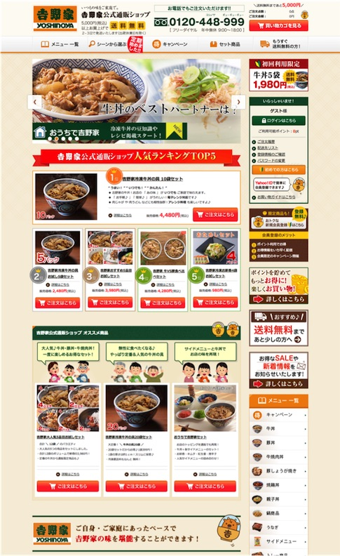 e-shop.yoshinoya.com