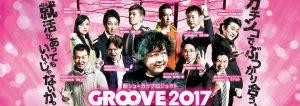 新シューカツプロジェクト「GROOVE2017」にペンシルが参加します