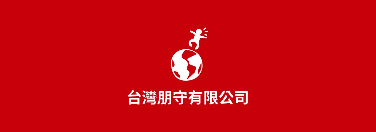 台灣朋守有限公司