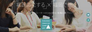 「福岡クリエイティブキャンプ2017」に参加しています