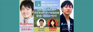 【東京開催】「福岡クリエイティブキャンプ キックオフイベント」に代表取締役社長COO倉橋美佳が登壇