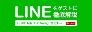 【九州初!LINE担当者が徹底解説!】 新たなLINEの「今」! CV数2倍を実現するLINEの運用型広告を知る! ターゲティングに優れた運用型配信広告「LINE Ads Platform」をLINE担当者が徹底解説【7/26(水)福岡】