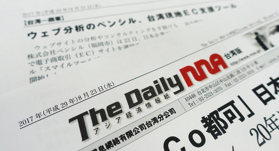 The Daily NNA台湾版
