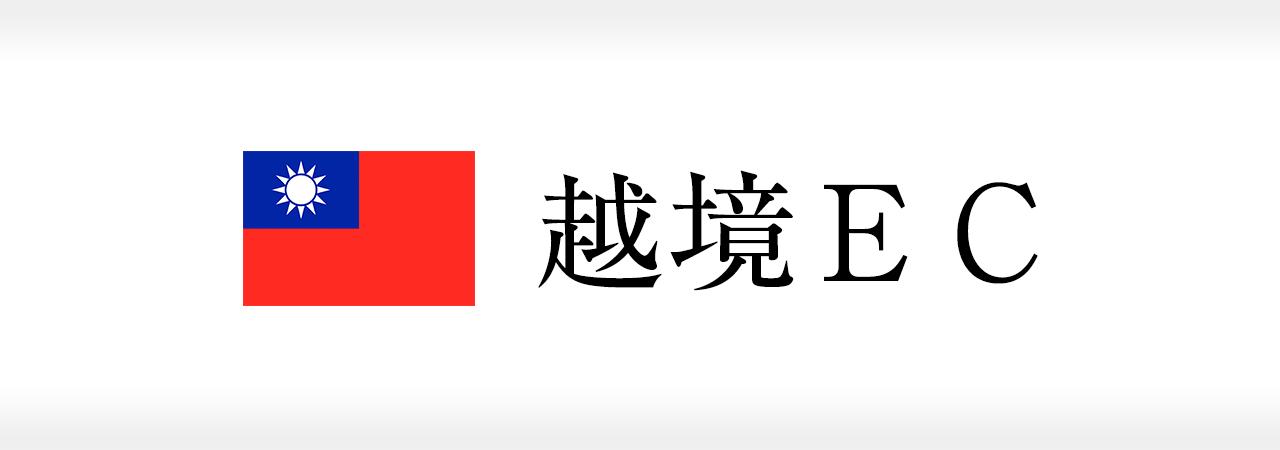 越境EC  成功事例 〜日本から台湾へ、単品モデルでの越境ECを使用しテストマーケティング。2ヶ月でMR(メディアレーション)3倍、3ヶ月でMR5倍に!