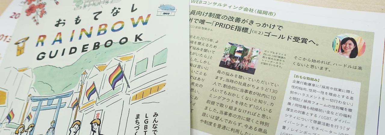 福岡県主催「LGBTフレンドリーなまちづくりを目指したセミナー(福岡市会場)」に執行役員CCO安田智美が登壇