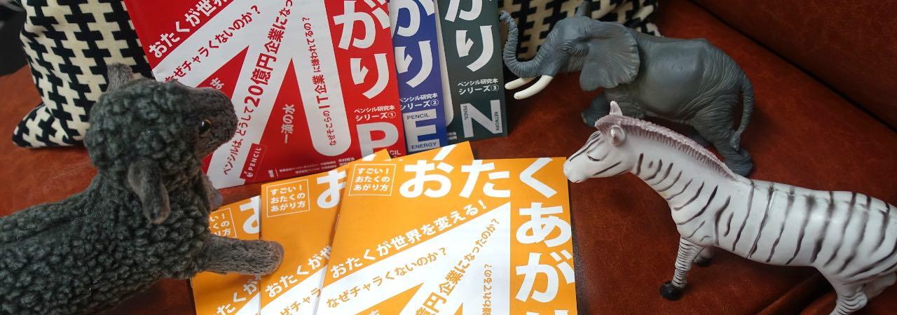 ペンシル研究本シリーズ 第4作 おたくあがり『C(ペンシル チャレンジ)』完成