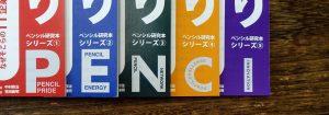 ペンシル研究本シリーズ 第5作 おたくあがり『I(ペンシル イノベーション)』完成