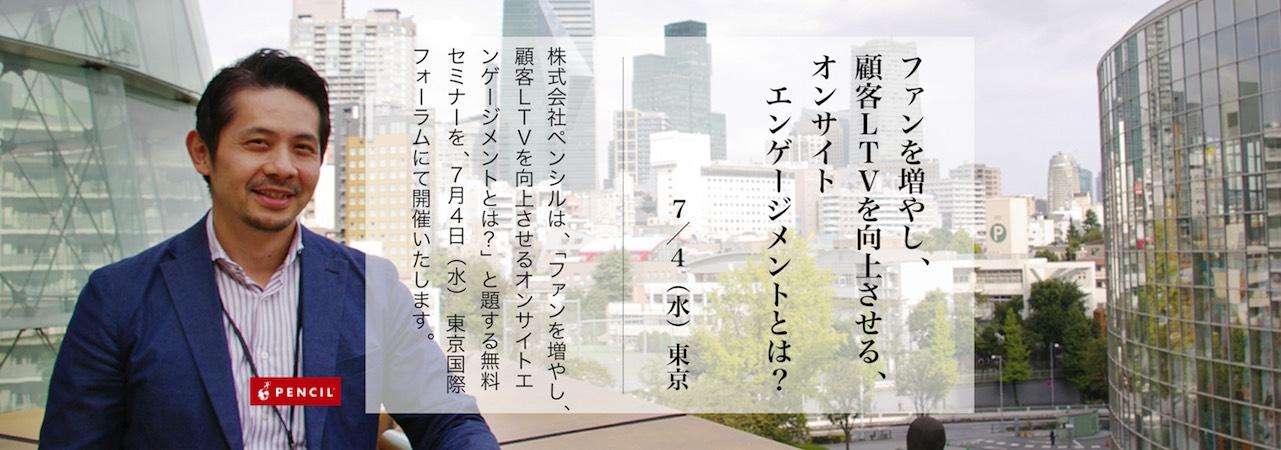 """ファンを増やし、顧客LTVを向上させる""""オンサイトエンゲージメント""""とは?【7/4東京】"""