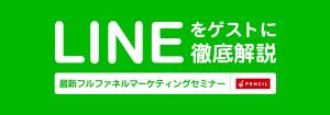 LINE最新フルファネルマーケティング実践セミナー 〜新規獲得(LINE Ads Platform)〜CRM(LINE@、LINE公式)まで〜【9/12東京】
