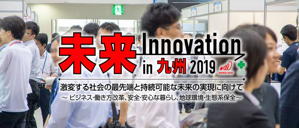 未来 Innovation in 九州 2019